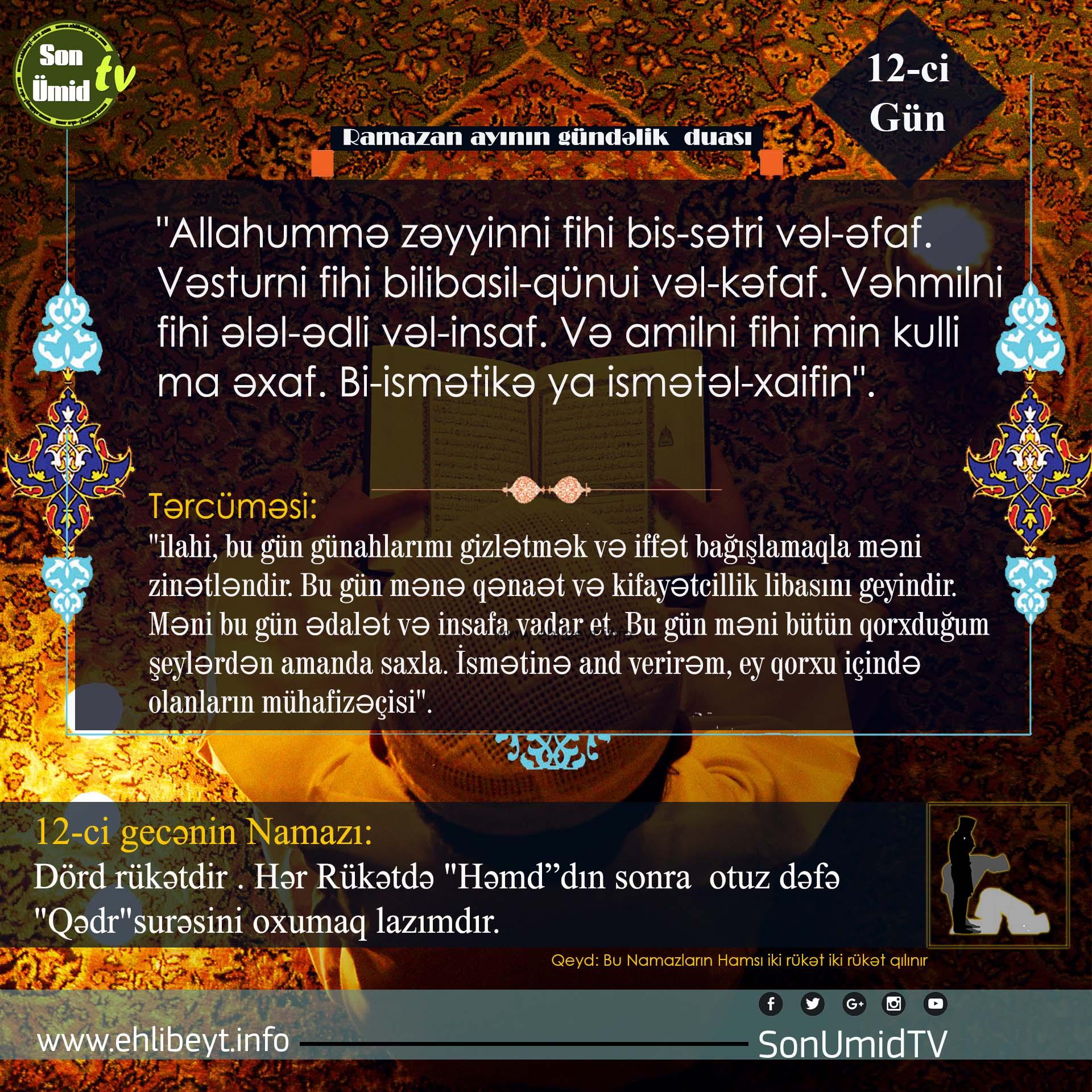 Ramazan  12-ci gününün duası və Namazı